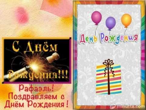 Поздравления с днем рождения рафаэль картинки