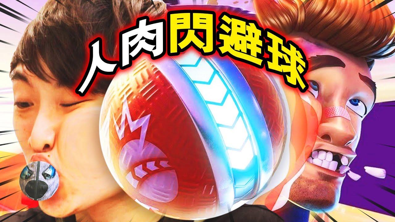 【把隊友當球扔的抖M遊戲🤣】來自未來的躲避球!?見識我的「神之變幻球🏐」~~搞笑精華:Knockout City