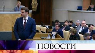 Впервые в новейшей истории Государственной думы депутаты решили прервать выступление министра.