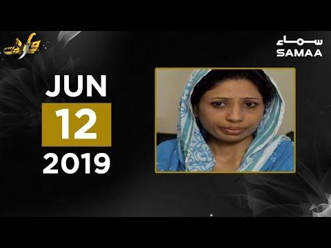 Mulazim ki kamiyab wardaat | Wardaat | SAMAA TV | 12 June 2019