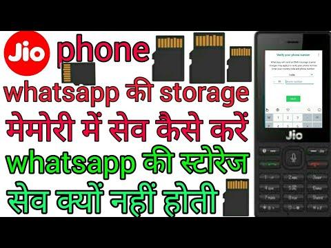 JIO Phone में WhatsApp की फाइल मेमोरी कार्ड में कैसे सेव करें,Jio Phone How To Save In WhatsApp File