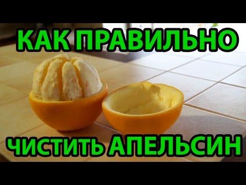 Как правильно чистить апельсины