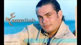 يا حبيبي لا عمرو دياب
