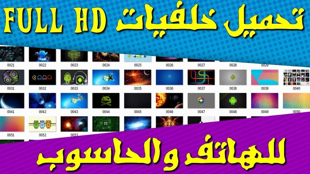 أزيد من 1000 خلفية للهاتف والحاسوب بجودة background hd Full HD