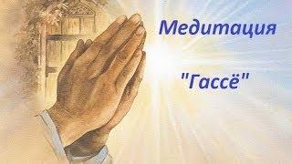 видео форум о медитации