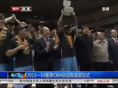 Beijing Ducks win 2013-14 CBA championship - award ceremony