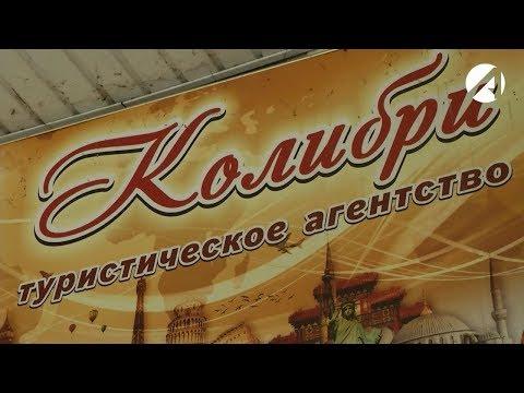 Астраханское турагентство «Колибри» оставило своих клиентов без путёвок и денег