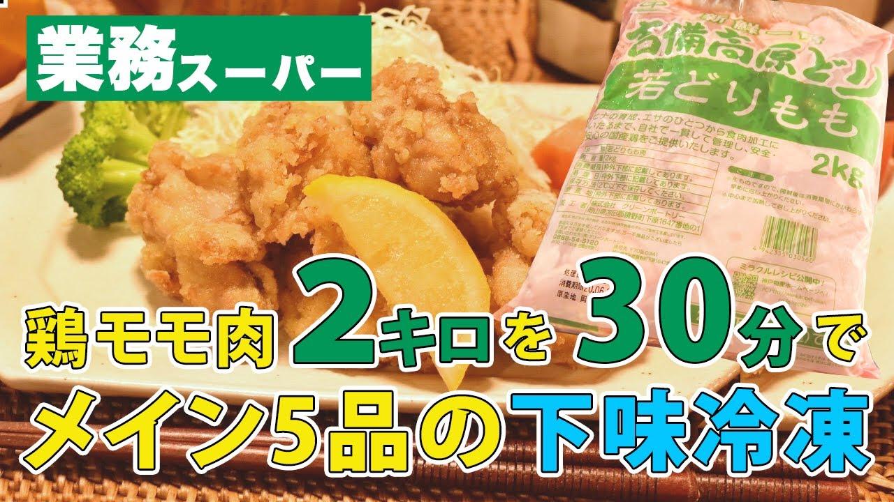 【下味冷凍】業務スーパーの鶏モモ肉2kgで5品!週末30分調理で毎日のごはんづくりがラクになる!【つくりおきレシピ】