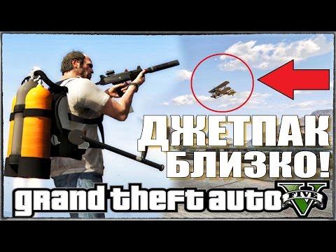 GTA 5 - ТАЙНА ДЖЕТПАКА БЛИЗКО! [ДЖЕТПАК СВЯЗАН С ЖЕЛТЫМ САМОЛЕТОМ]