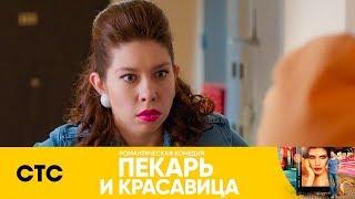 С кем Андрей изменил Оксане?   Пекарь и красавица