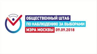 Смотреть видео Заседание Общественного штаба по наблюдению за выборами Мэра Москвы онлайн