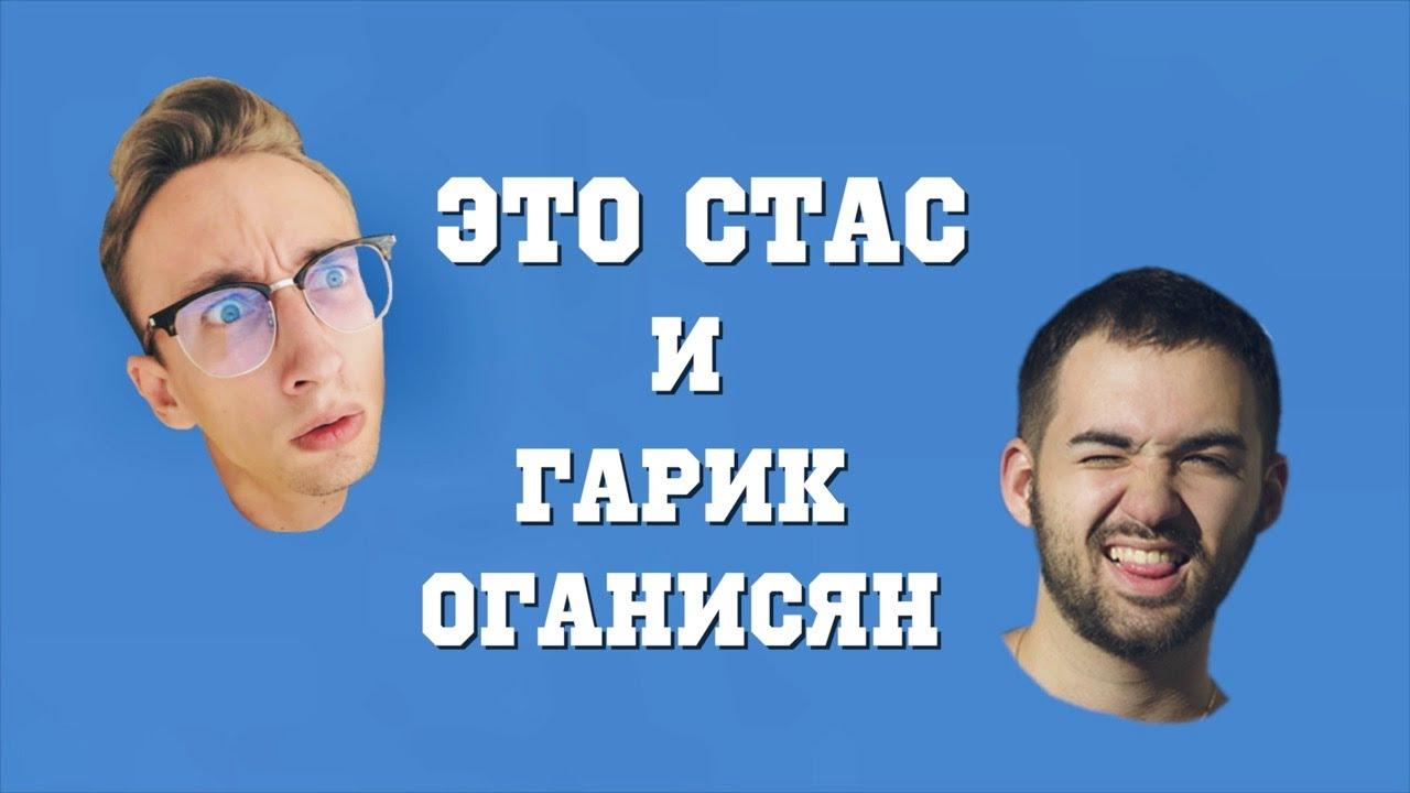 Это Стас и Гарик Оганисян — Стендап / Церковь / Путин