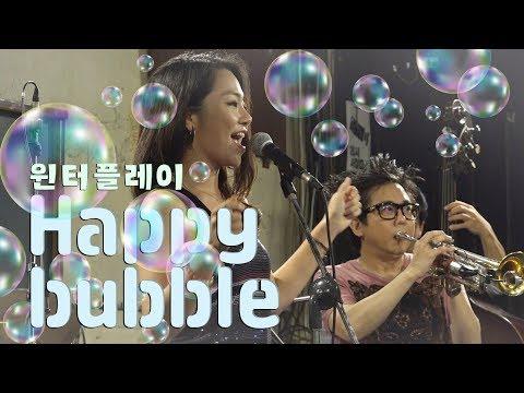 [다스뵈이다75회] 윈터플레이 - happy bubble