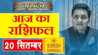 20 SEPTEMBER 2018, AAJ KA RASHIFAL ।Today horoscope |Daily/Dainik bhavishya in Hindi Suresh Shrimali