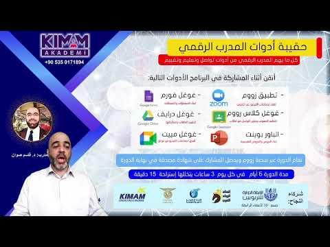 دورة حقيبة أدوات المدرب الرقمي  مع المدرب د. قاسم صوان