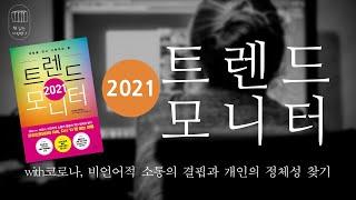 2021 트렌드 모니터_책 읽는 다락방J