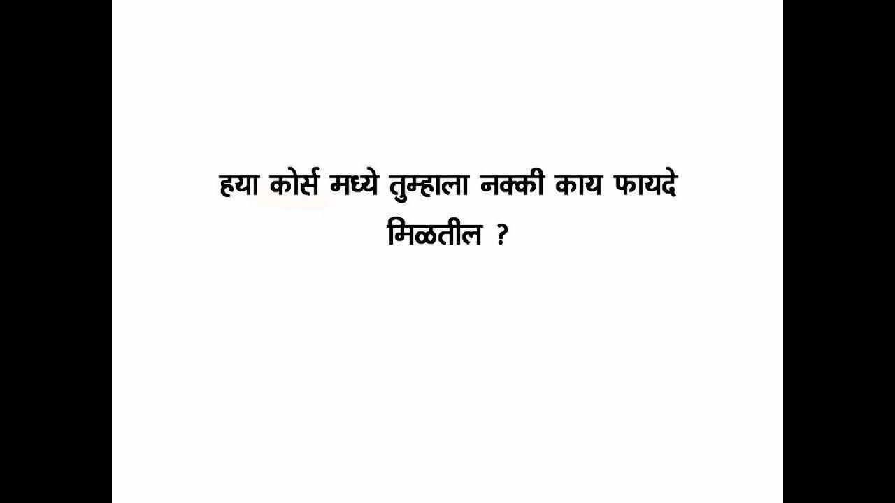 Marathi Words List Dictionary