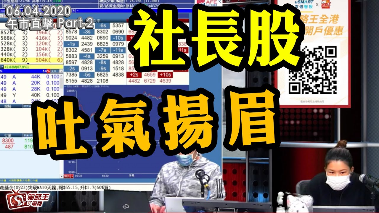 午市直擊-陳承龍_劉幸鈺_唐牛-社長股吐氣揚眉-2020年4月6日 - YouTube
