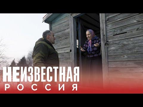 Один за всех | НЕИЗВЕСТНАЯ РОССИЯ