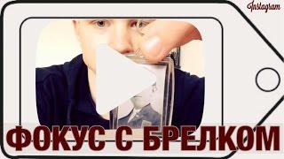 Instagram MAGIC | ФОКУС С БРЕЛКОМ / magic trick with tag