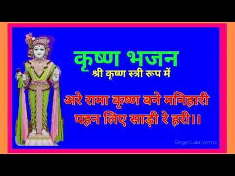 अरे रामा कृष्ण बने मनिहारी पहन लिये साड़ी ये हरि krishan bane manihari bhajan lyrics