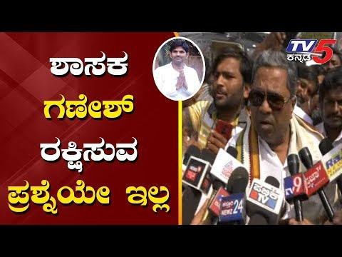 Ex CM Siddaramaiah Reacts On Anand Singh Incidence   Kampli MLA Ganesh   TV5 Kannada