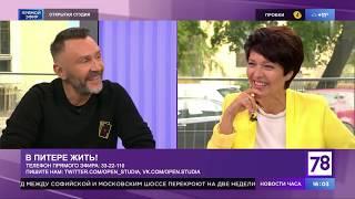 Сергей Шнуров в Открытой студии у Ники Стрижак 2 октября 2018