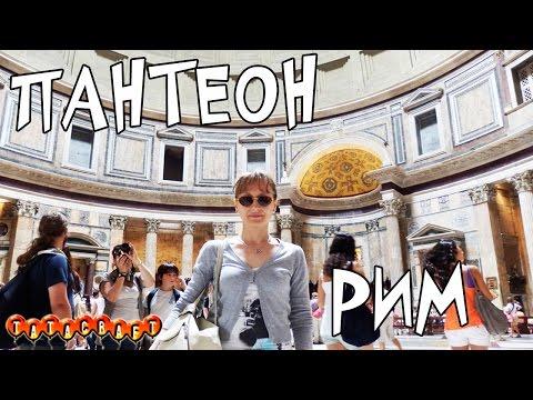 Пантеон/Рим/Италия/На машине в Европу/Один день в Риме