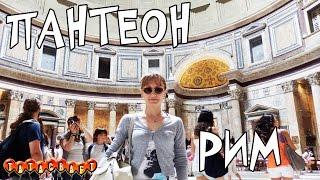 Пантеон/Рим/Италия/На машине в Европу/Один день в Риме(Сегодняшний наш рассказ о наиболее сохранившемся здании древнего Рима - Пантеоне. Это храм, посвященный..., 2016-08-02T08:07:00.000Z)