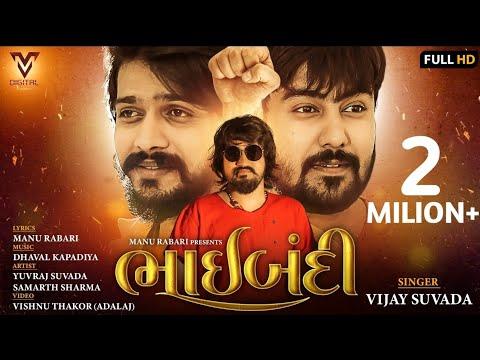Bhaibandhi    Vijay Suvada   New Hd Song 2019    VM DIGITAL