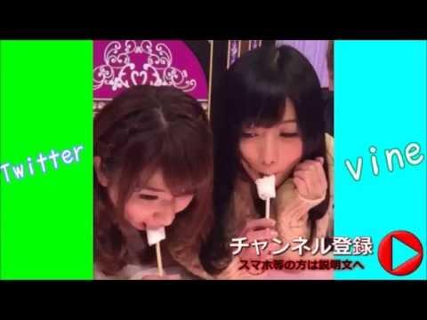 【vine】セクシー女優達の過激な6秒動画23連まとめ【Twitter&Vineで人気】