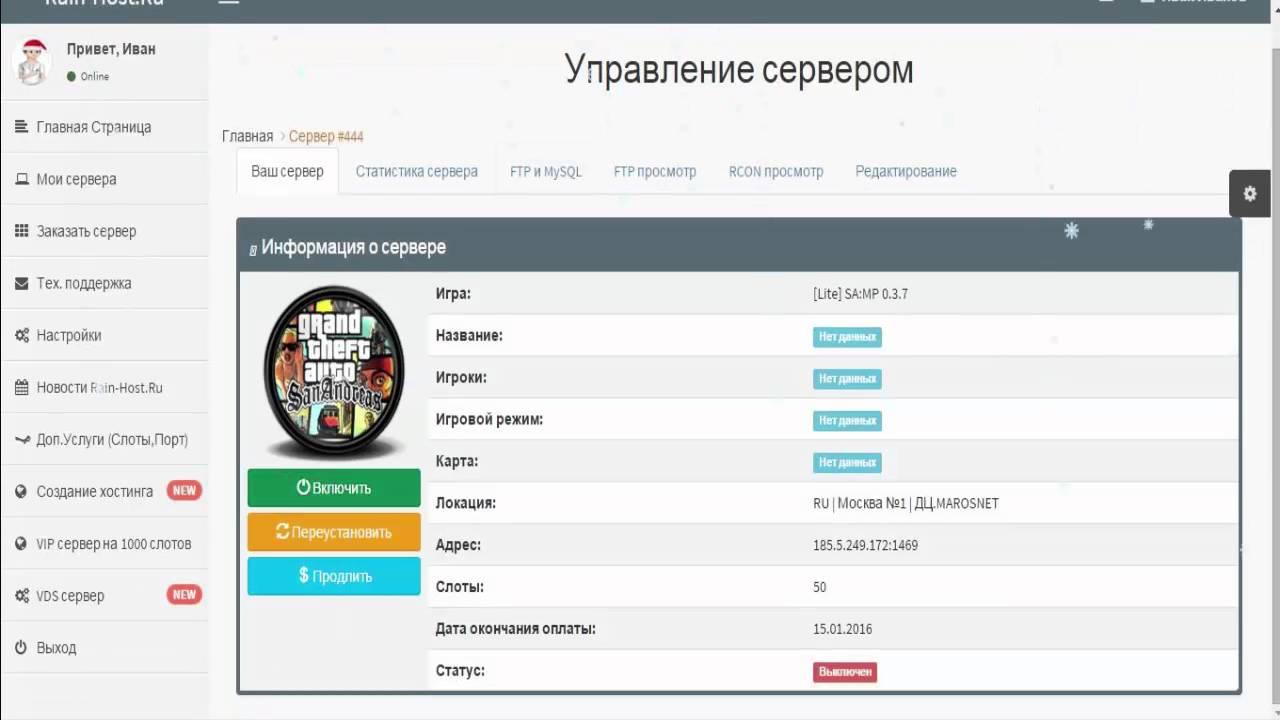 Бесплатный хостинг игровых серверов 3 хостинг by
