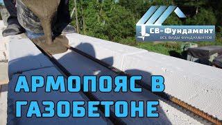 Дом из ГАЗОБЕТОНА 1.9. АРМОПОЯС под стропильную систему.