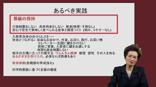 高齢者福祉における職業倫理 ① 身体拘束廃止編 [DVD] サンプル
