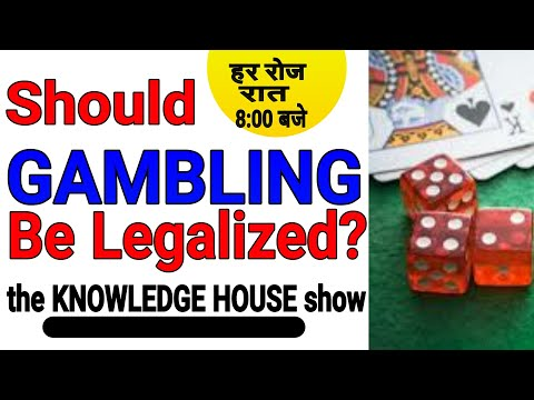 Should gambling/Betting be legalized in India? - {UPSC, IAS, SSC,All Govt Exam}