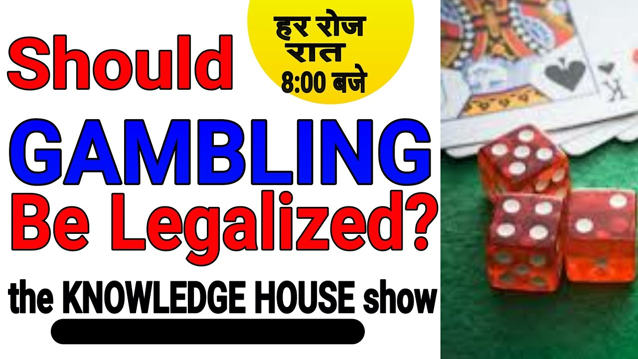 Gambling/betting should be legalized in india gasthof ambrose bettingenius