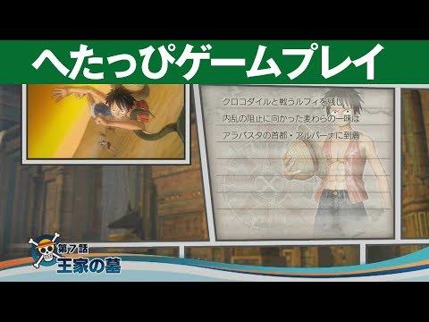 【PS3】『ワンピース 海賊無双』Part.08 第7話 王家の墓