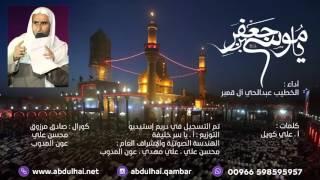قصيدة يا موسى بن جعفر - الخطيب عبدالحي آل قمبر