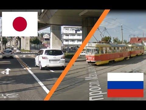 Россия и Япония. Хиросима - Волгоград. Сравнение. Города-побратимы. Japan - Russia comparison.
