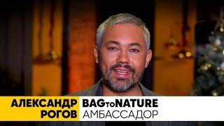 Амбассадор акции #BAGTONATURE — Александр Рогов