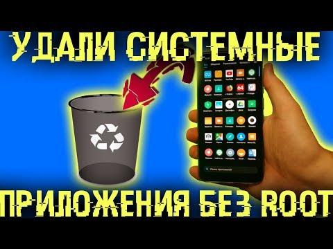 Удали надоедливые системные приложения с Андроида без Root прав!
