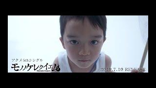 アクメ (ACME)/ モノノケレクイエム (Mononoke Requiem)【SPOT】