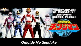 Changeman BGM- Omoide No Soudake