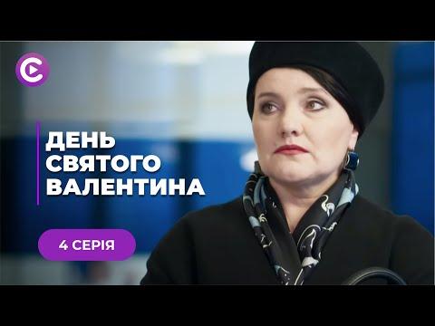 День Святого Валентина (Серия 4)