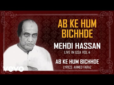 Ab Ke Hum Bichhde - Mehdi Hassan | Official Audio Song