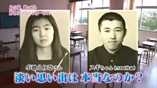 """スギちゃん、ピース又吉が""""あの娘の思い""""確かめに故郷へ すほうれいこ 動画 28"""