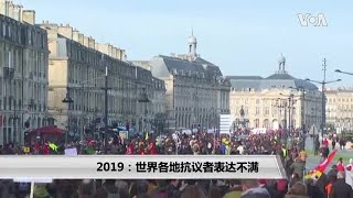 2019年: 世界各地抗议者表达不满