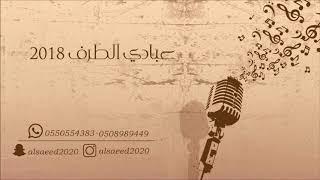 عبادي الطرف _ العبي لا يهمك 2018 شباب الفيصل