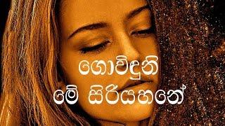 Govinduni Me Siri Yahane Karaoke (without voice) ගොවිඳුනි මේ සිරි යහනේ