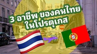 3ชีพของคนไทยในโปรตุเกส
